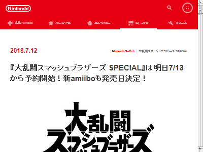 大乱闘スマッシュブラザーズ スマブラ スペシャル 予約 ニンテンドースイッチ amiiboに関連した画像-02