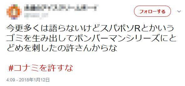 任天堂を許すな コナミを許すな 優しい世界 ヘイト 小島秀夫 コナミ 任天堂に関連した画像-12