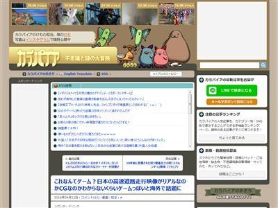 日本 高速道路 海外 CGに関連した画像-02