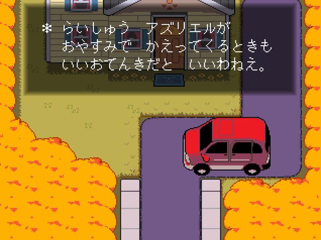 デルタルーン DELTARUNE アンダーテール 続編 ストーリーに関連した画像-08