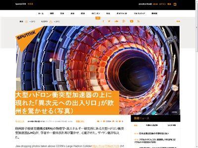 スイス CERN 実験 異次元 超常現象に関連した画像-02
