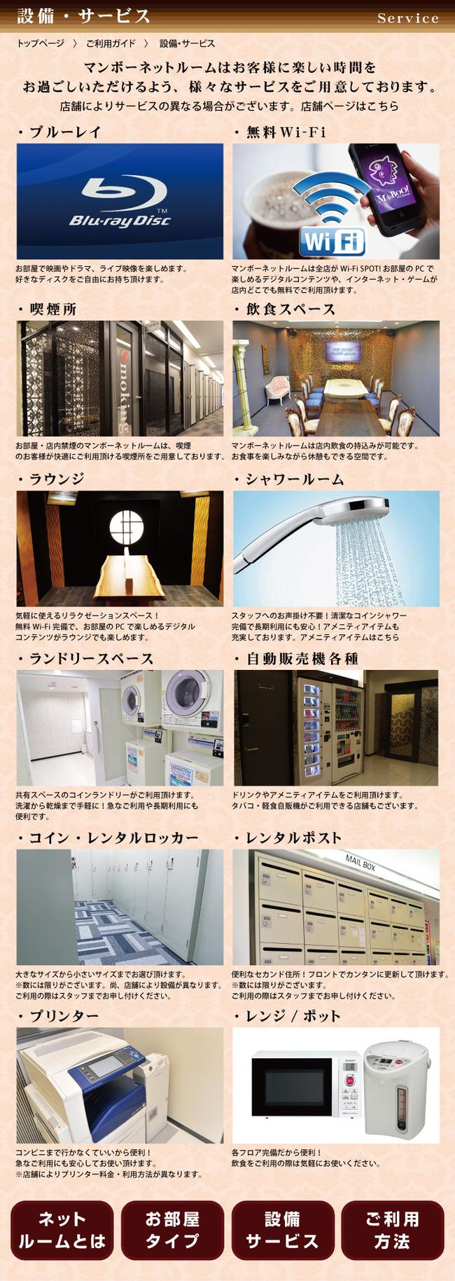 ネットルーム ネカフェ マンボー 個室 宿泊に関連した画像-09