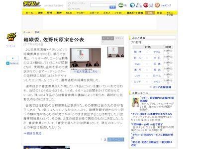 東京オリンピック パクリ エンブレム 原案に関連した画像-02