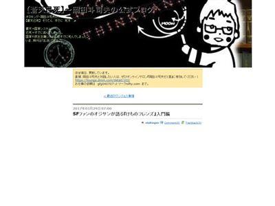 けものフレンズ 岡田斗司夫 批判 酷評 商売 有料 SFに関連した画像-02