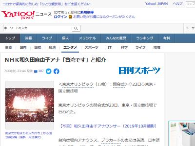 東京五輪 開会式 台湾 NHKに関連した画像-02