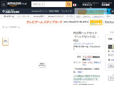 PS5 発売日 11月20日 Amazon 予約に関連した画像-04
