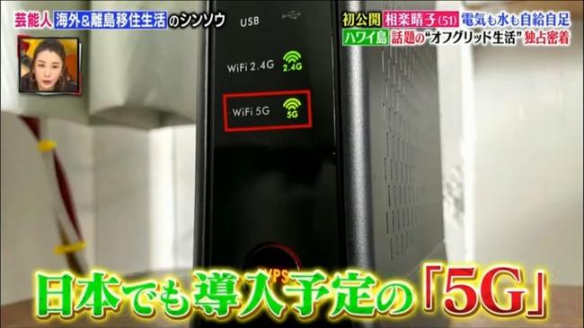 フジテレビ WiFi 5Ghz帯 5G 第5世代移動通信システムに関連した画像-01