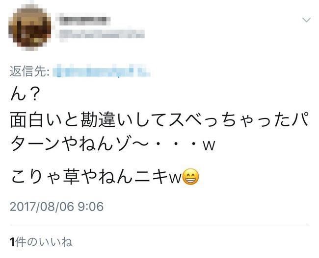 淫夢厨 ホモガキ 語録 なんJ ツイッターに関連した画像-02