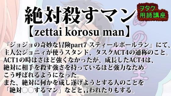 ヲタクに恋は難しい ヲタク用語講座に関連した画像-34