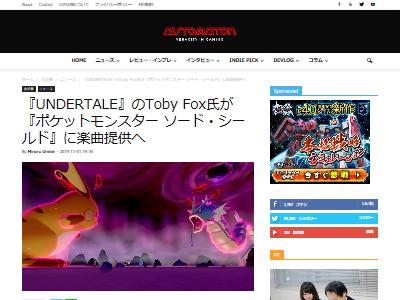 TobyFoxポケモン剣盾楽曲提供に関連した画像-02