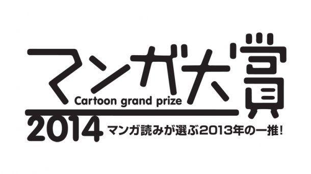 news_large_mangataisyo_logo2014