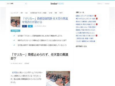 任天堂 株式会社マリカー マリカー 敗北 特許庁 商標 に関連した画像-02