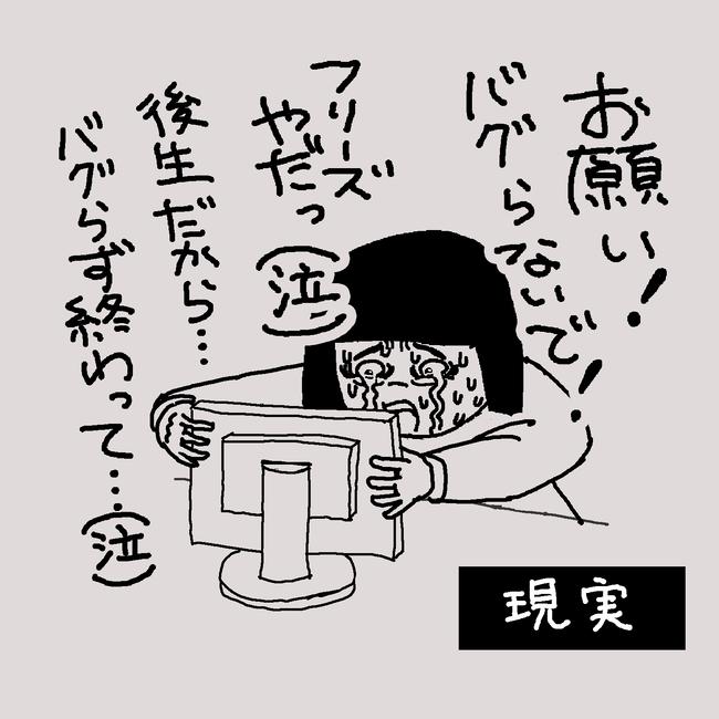 ゲーム実況 制作者 ゲームクリエイター 感情 バグ 実況プレイ動画に関連した画像-03