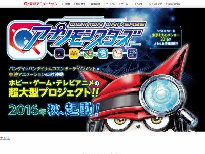 デジモン デジタルモンスター ユニバース アプリモンスターズに関連した画像-02