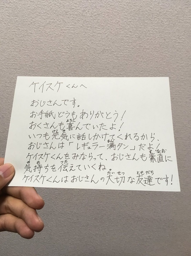 手紙 おじさん いい話に関連した画像-03