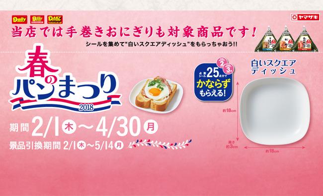 ヤマザキ春のパンまつり パンまつり おにぎり パンに関連した画像-05
