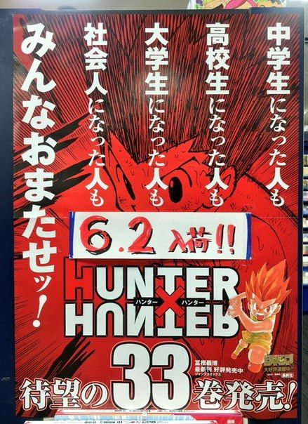 ハンターハンター  ハンター×ハンター 販促 煽り 皮肉 冨樫義博 コミックスに関連した画像-02