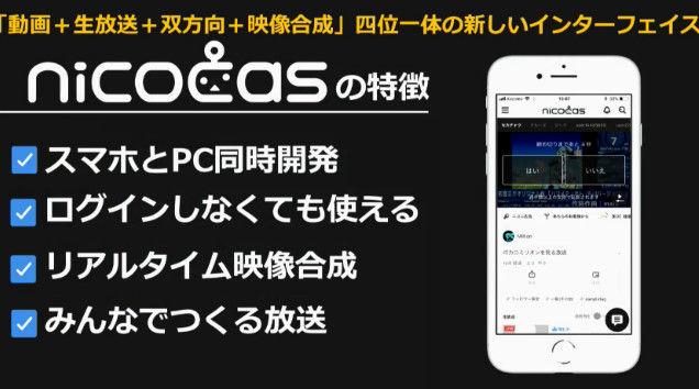 ニコニコ動画 クレッシェンド 新サービス ニコキャスに関連した画像-21