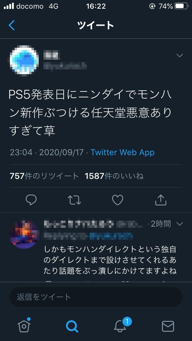 任天堂 PS5 モンハン ゲハに関連した画像-02