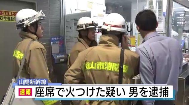 岡山 山陽新幹線 放火 未遂 逮捕に関連した画像-01