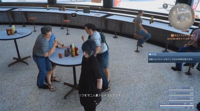 FF15 体験版 レストラン ダイナー ハッテン場 バグに関連した画像-03