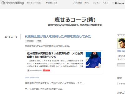 日本 死刑 海外 ヨーロッパ 犯人 射殺 検証 調査に関連した画像-02