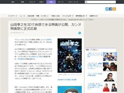 山田孝之3D 映画 カンヌ映画祭に関連した画像-02