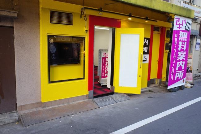 秋葉原 無料案内所 アキバ 風俗街に関連した画像-04