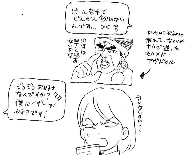 オタク 婚活 街コン 体験漫画 SSR リア充に関連した画像-32