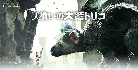 人食いの大鷲トリコ 上田文人に関連した画像-01