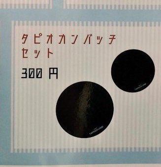 タピオカランド バッチ 入場料 再入場 トイレ 文化祭に関連した画像-02