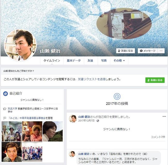 子供部屋おじさん ひきこもり NHKに関連した画像-07