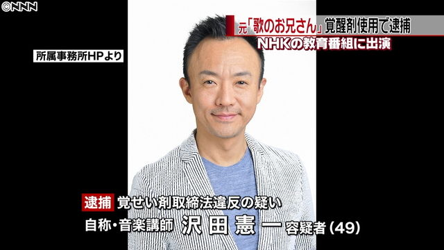 NHK 歌のお兄さん 沢田憲一 覚せい剤 逮捕に関連した画像-01