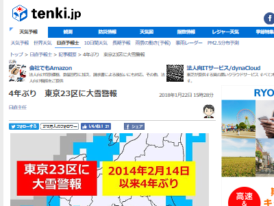 大雪警報 東京 23区 気象庁 天気予報に関連した画像-02