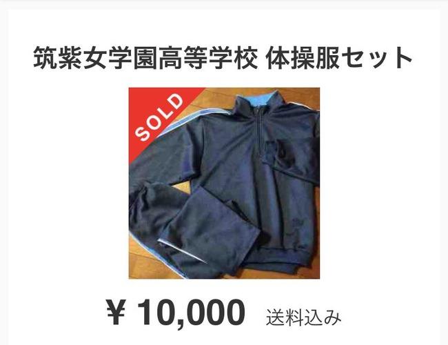 お嬢様 学校 制服 メルカリに関連した画像-11
