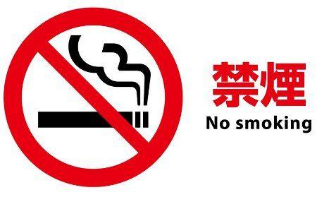 禁煙に関連した画像-01