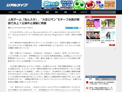 あんさんぶるスターズ! 韓国 公演中止運動 炎上 アイドルプロデュースゲームに関連した画像-02