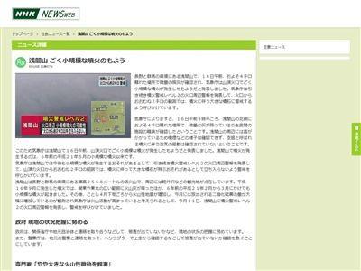 浅間山 噴火に関連した画像-03