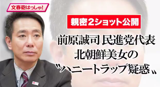 民進党 前原誠司 党代表 北朝鮮 美女 ハニートラップ 文春砲に関連した画像-01