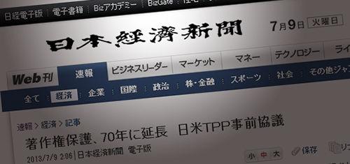 130709_nikkei01