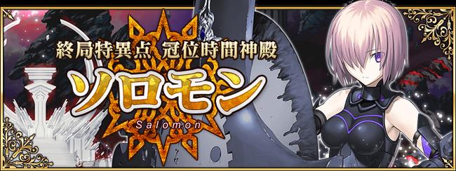 FGO フェイト グランドオーダー Fate 最終決戦 ソロモンに関連した画像-03