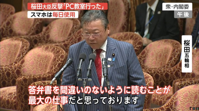 桜田PCスマホクラウド答弁に関連した画像-14