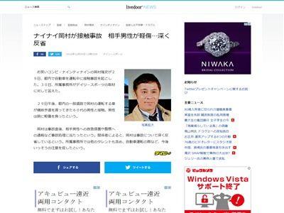 ナインティナイン ナイナイ 岡村隆史 接触事故に関連した画像-02