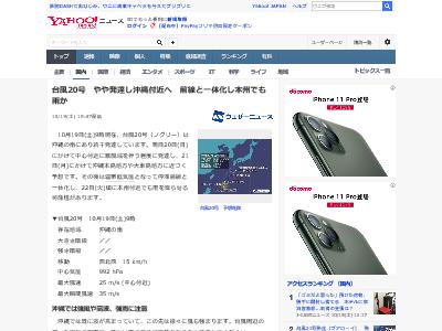 台風20号 発達 沖縄付近 本州 雨に関連した画像-02