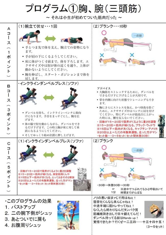 筋トレ フィットネス ワークアウトに関連した画像-02
