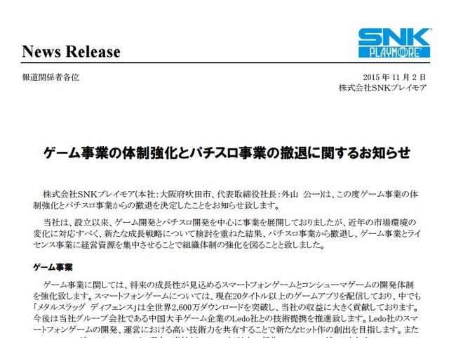 SNKプレイモア パチスロ ゲーム事業に関連した画像-02