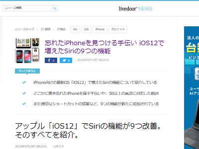 iOS12 Siri iPhoneに関連した画像-02