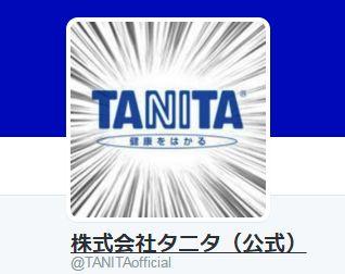 タニタ シャープ キングジム ツイッター 公式 井村屋に関連した画像-02