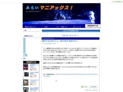 東京ゲームショウに関連した画像-03