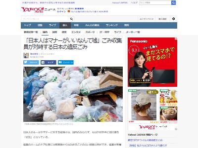 日本人 ゴミ箱 ごみ 収集員 違反 マナーに関連した画像-02